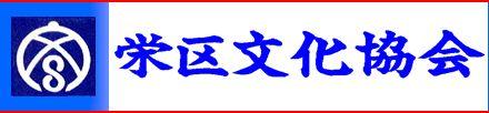 栄区文化協会