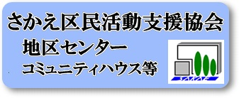 さかえ区民活動支援協会